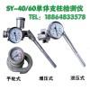SY-40/60型单体支柱工作阻力检测仪|单体支柱测力计