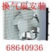 北京海淀区换气扇安装18310619835