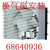 北京房山区厨房排气扇安装18310619835
