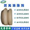 荧光消除剂油田荧光屏蔽剂钻井荧光消除剂光稳定剂